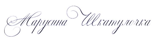 Марусина Шкатулочка