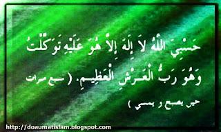 HR. Ibn As-Sunni 72, Abu Dawud 4/321 dengan sanad yang hasan