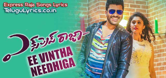 Ee-Vintha-Needhiga-Song-Lyrics-in-telugu-from-express-raja-movie-image