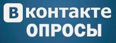 Накрутка голосов в опросе ВКонтакте