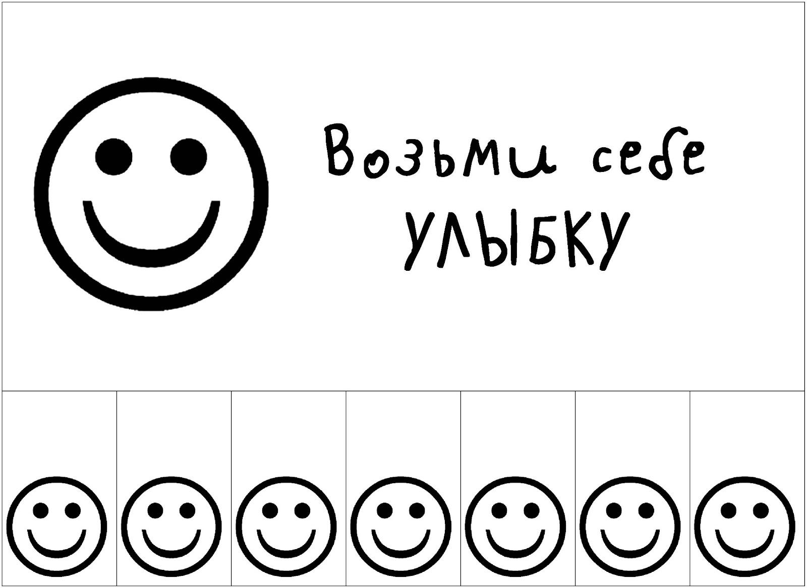 объявление возьми себе улыбку