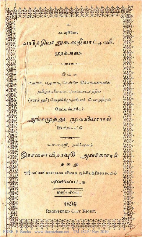 siddha research papers The higher order siddha medicines which are in the possession of a few traditional healers in tamil nadu would have to be subjected to scientific research in order to gain the acceptance and approval.