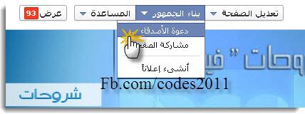 دعوة جميع أصدقائك الى أى صفحة بضغطة زر 2-10-2013+7-33-38+PM