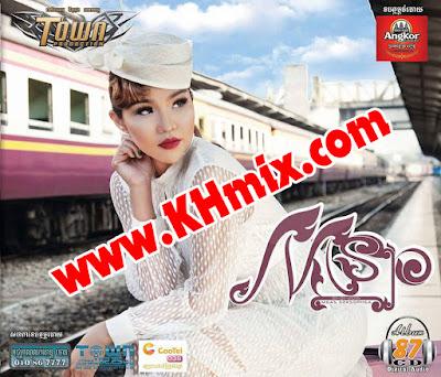 Town CD Vol 87   Khmer Music 2016