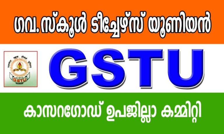 GSTU KASARAGOD SUB DISTRICT  COMMITTEE