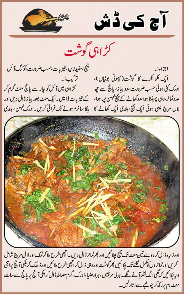 BEEF CHILI RECIPE BY CHEF ZAKIR IN URDU