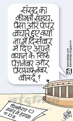 parliament, crime against women, women, upa government, congress cartoon, home ministry, indian political cartoon, delhi gang rape
