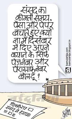 parliament, crime against women, women, upa government, congress cartoon, home ministry, indian political cartoon, delhi gang rape