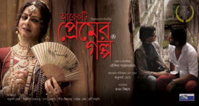 Arekti Premer Golpo Kolkata Bangla Full Movie Online Watch