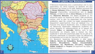 http://photodentro.edu.gr/photodentro/ged07_valkania-map_pidx0013424/balkan.swf