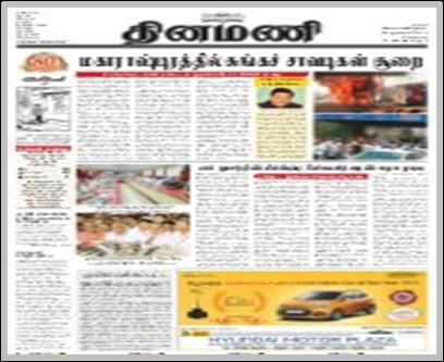 Dinamani newspaper