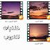 3 خلفيات فديو لغروب الشمس مميزة جداً VIDEO.WALLPAPER