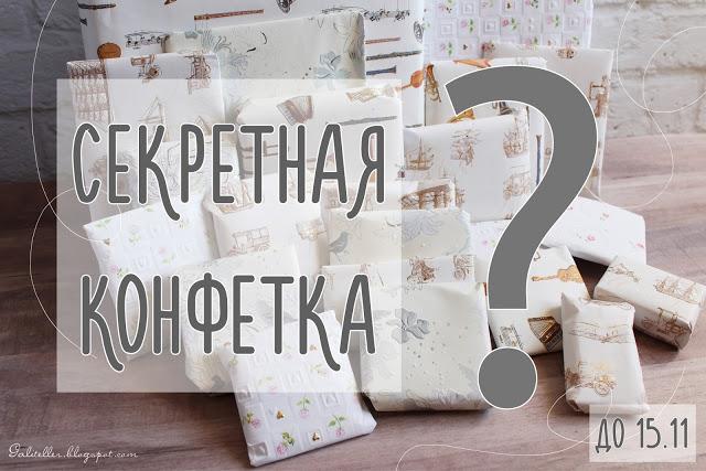 Секретная конфетка до 14.11
