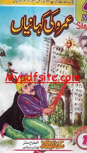 Umro Ki Kahaniyaan By Master Publisher