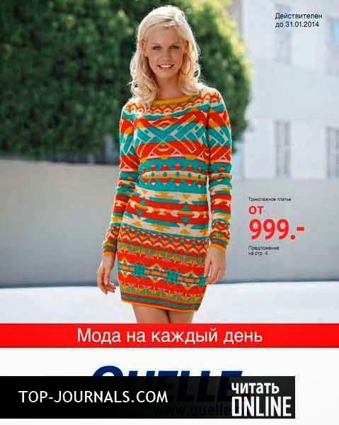 www каталог quelle ru: