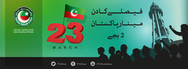 23-March-2013-PTI-Imran-Khan-Historic-Jalsa-Minar-e-Pakistan