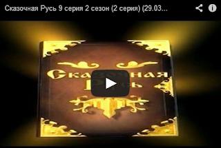 Сказочная Русь 9 серия 2 сезон (2 серия)