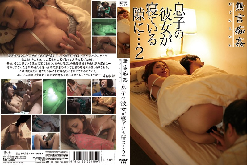 h 254dmat115pl DMAT 115 The Chance That Her Son Is Sleeping   HD