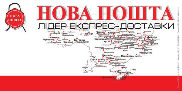 Краматорск Новая Почта