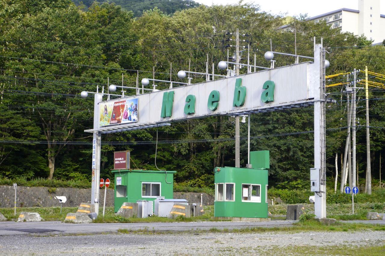 Naeba Niigata 新潟県 苗場