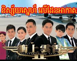 [ Movies ] nissai sne daen akas - Chinese Drama In Khmer Dubbed - Khmer Movies, chinese movies, Series Movies