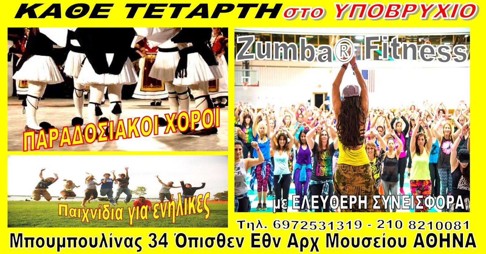 Κάθε ΤεΤαρτη μαθημα Παρ.Χορου &Zumba® Fitness &Παιχνίδια για ενήλικες στο ΥΠΟΒΡΥΧΙΟ