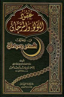 عقود اللؤلؤ والمرجان في وظائف شهر رمضان - إبراهيم آل عبد المحسن