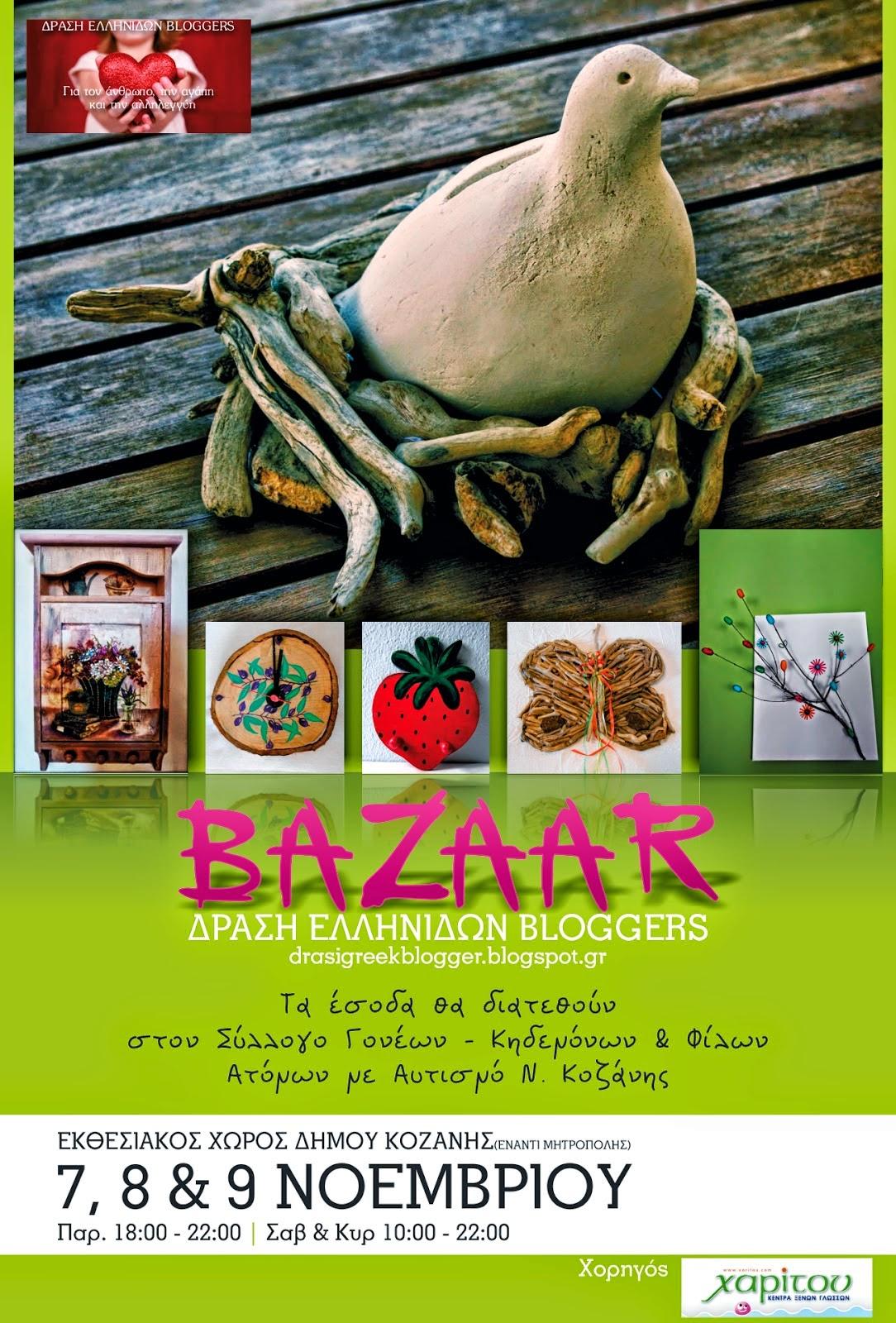bazaar..Ν.Koζανης