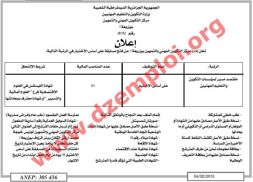 توظيف في مركز التكوين المهني والتمهين بوزريعة 1 الجزائر فيفري 2015 Alger.jpg