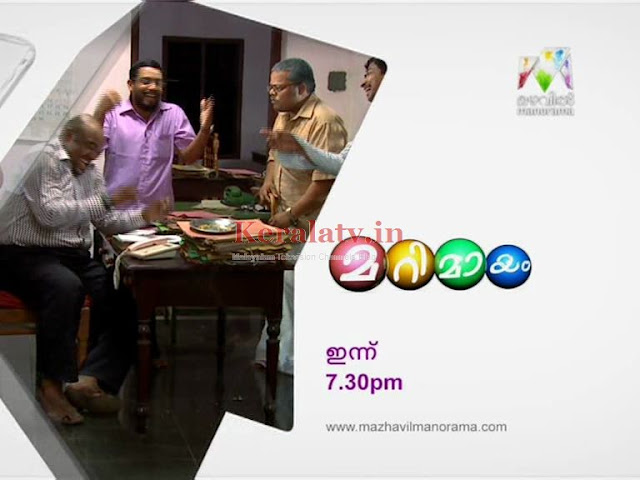 watch 20th may marimayam mazhavil manorama online latest episode watch