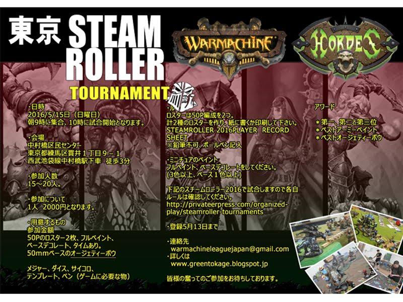 Nº4 Tokyo Steam Roller