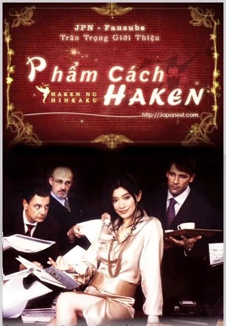 Haken No Hinkaku