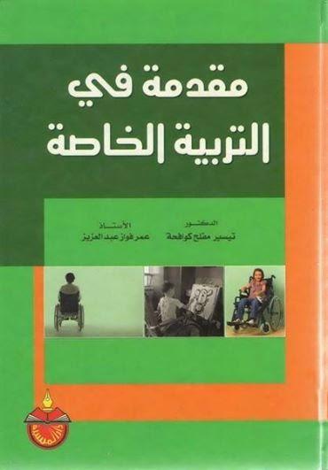 مقدمة في التربية الخاصة - نيسير مفلح وعمر عبد العزيز pdf