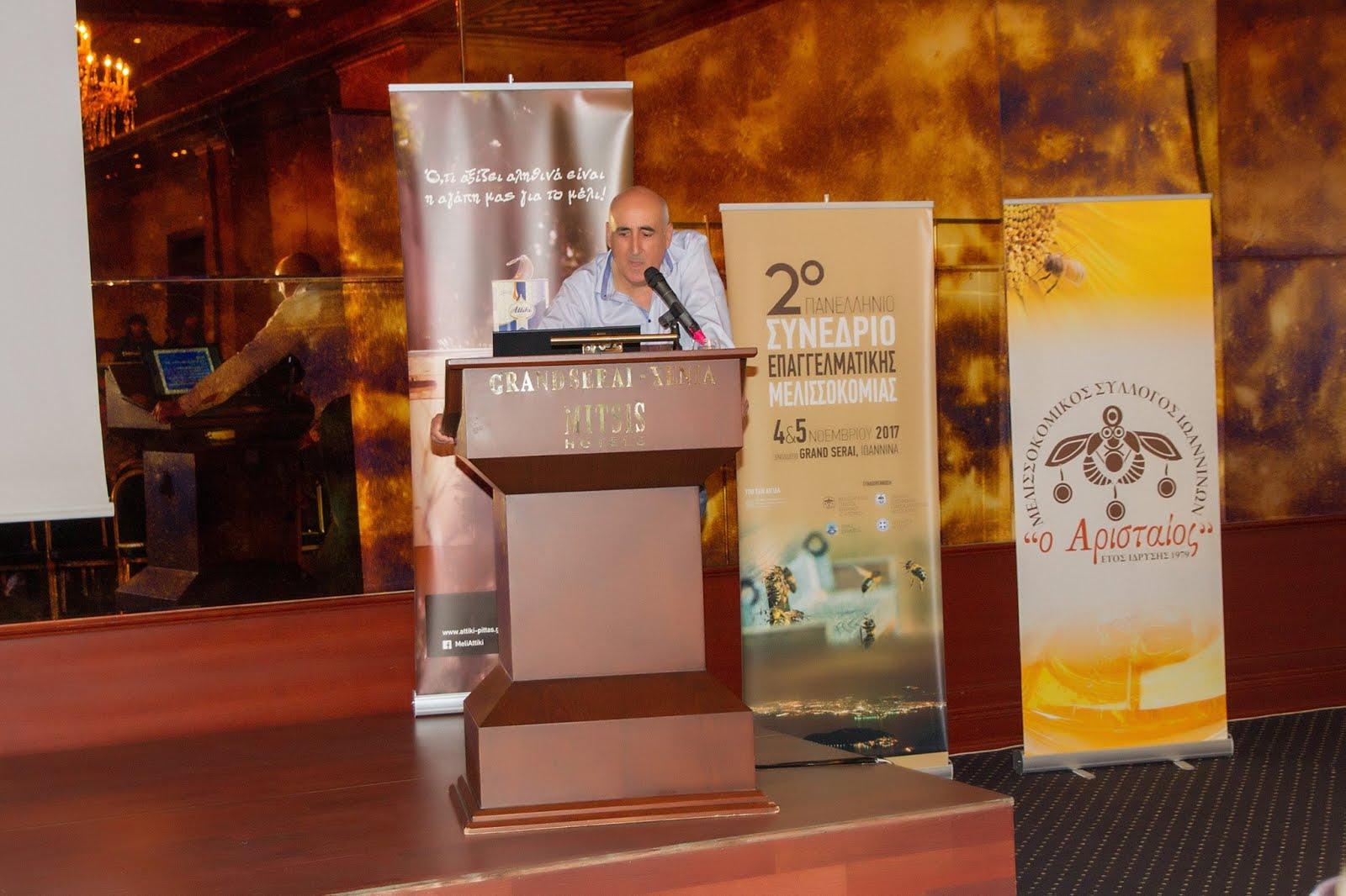 """Ομιλία  Προέδρου Μελισσοκομικού Συλλόγου Ν. Ροδόπης """" Το Κεντρί"""""""