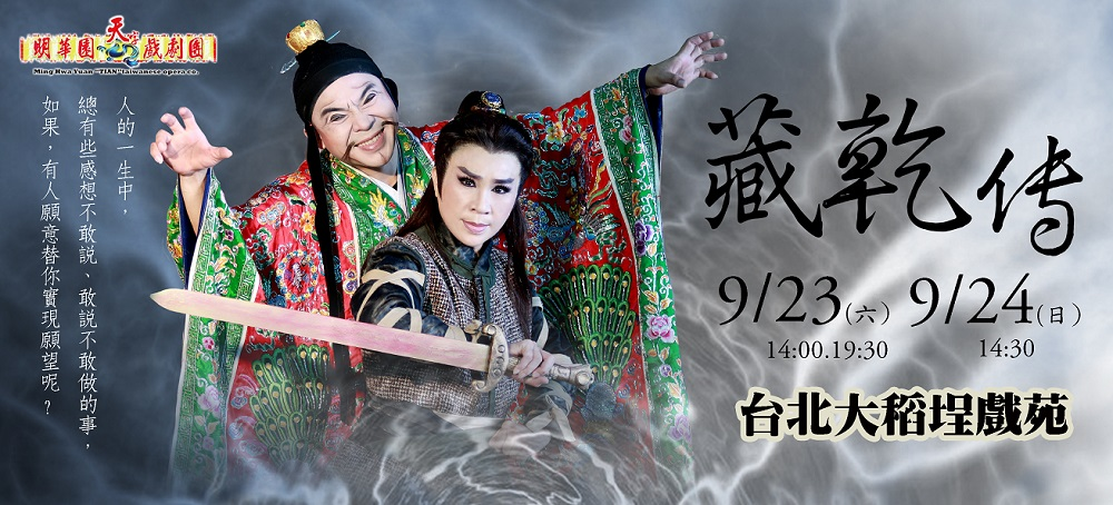明華園天字戲劇團