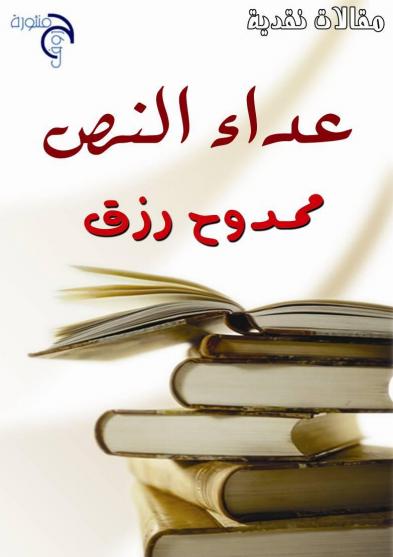 تحميل كتاب (عداء النص)
