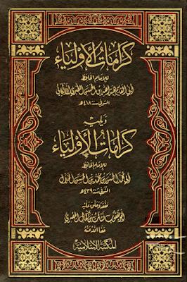 حمل كتاب كرامات الأولياء - ابي القاسم هبة الله اللاكائي