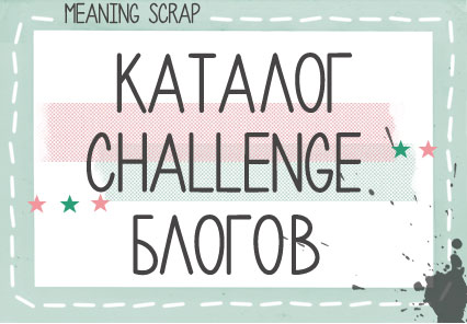 от meaning-scrap