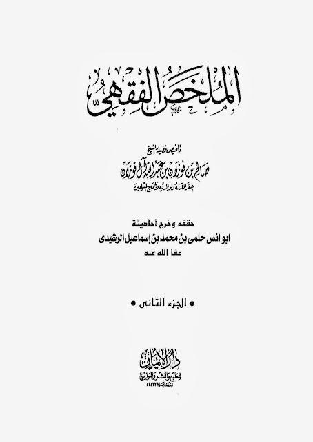 الملخص الفقهي - صالح الفوزان pdf