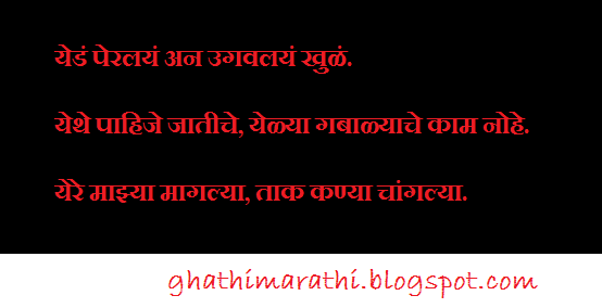 marathi mhani starting from ya1