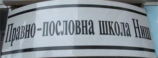 Нови назив школе