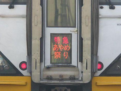 特急あやめ 新宿行き E257系HM