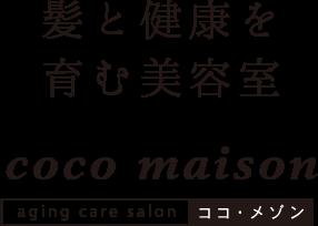 coco maison (ココ・メゾン)
