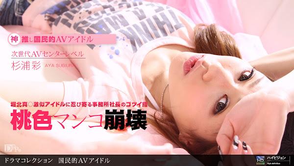 Drama Collection – Aya Sugiura_หนังโป๊เต็มแผ่น