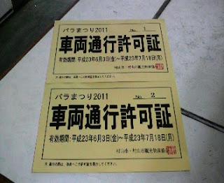 東沢公園の通行許可書