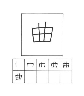 kanji berbelok