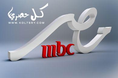 """""""النايل سات""""تردد قناة ام بي سي مصر الجديد MBC MASR 2016 تحديث قناة MBC مصر علي القمر الصناعي النايل سات"""
