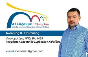 Γιάννης Πανταζής υποψήφιος δημοτικός σύμβουλος Δήμου Χαλκιδέων