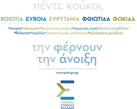 Στερεά Ελλάδα:Πέντε κούκοι φέρνουν την Άνοιξη