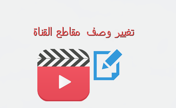 حصري  تغيير وصف جميع مقاطع القناة في اليوتيوب دون عناء